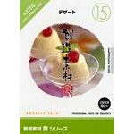 写真素材 創造素材 食シリーズ (15) デザート