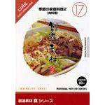 写真素材 創造素材 食シリーズ (17) 季節の家庭料理2(肉料理)
