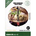 写真素材 創造素材 食シリーズ (18) 季節の家庭料理3(魚料理・鍋料理)