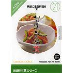 写真素材 創造素材 食シリーズ (21) 季節の家庭料理6(夏)