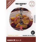 写真素材 創造素材 食シリーズ (22) 季節の家庭料理7(秋)