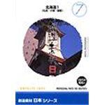 写真素材 創造素材 日本シリーズ (7) 北海道1(札幌・小樽・函館)