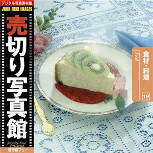 写真素材 売切り写真館 JFI Vol.019 食材・料理 Food - 拡大画像