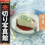 写真素材 売切り写真館 JFI Vol.019 食材・料理 Food
