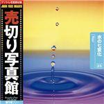 写真素材 売切り写真館 JFI Vol.023 水の七変化 Water