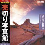 写真素材 売切り写真館 JFI Vol.037 ドラマティックな自然 Dramatic Nature