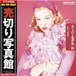 写真素材 売切り写真館 JFI Vol.039 スーパーモデル Super Models