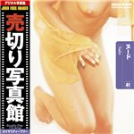 写真素材 売切り写真館 JFI Vol.041 ヌード Nude