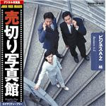 写真素材 売切り写真館 JFI Vol.046 ビジネスA-Z Business A to Z
