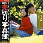 写真素材 VIP Vol.06 カップル 売切り写真館 カップル