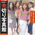 写真素材 VIP Vol.10 プリティ・ガールズ 売切り写真館 女性/ヤングピープル