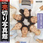 写真素材 VIP Vol.18 ハイティーンズ 売切り写真館 ヤングピープル