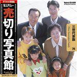 写真素材 VIP Vol.26 三世代家族 売切り写真館 ファミリー