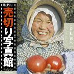 写真素材 VIP Vol.37 こども/老人 売切り写真館 ファミリー