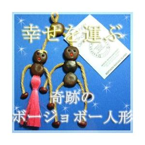 ボージョボー人形 - 拡大画像
