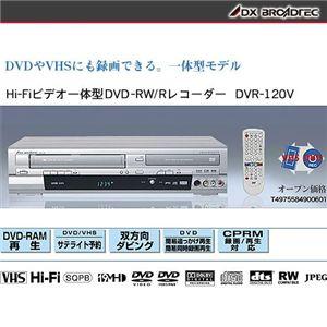 DX BROADTEC ビデオ一体型DVDレコーダー DVR-120V - 拡大画像