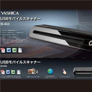 YASHICA USBモバイルスキャナー S40 - 拡大画像