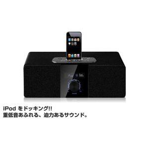 STYLEアルファ V1.2A 2.1chスピーカー iPod対応 - 拡大画像
