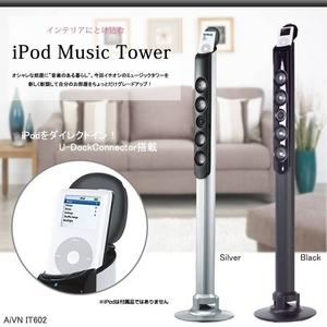 iPod Music Tower iPod用スピーカー IT602ブラック - 拡大画像