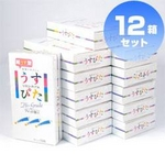 うすぴた1500【12箱セット】