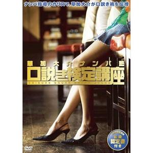 草加大介 ナンパ塾 口説き検定講座DVD - 拡大画像