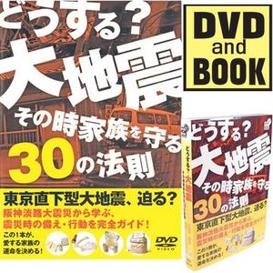 どうする?大地震 その時家族を守る30の法則 DVD+BOOK - 拡大画像