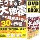 どうする?大地震 その時家族を守る30の法則 DVD+BOOK - 縮小画像1