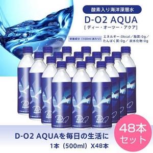 酸素水 D-O2 AQUA(ディー・オーツー・アクア) 500ml 【48本(2ケース)】 - 拡大画像