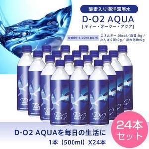 酸素水 D-O2 AQUA(ディー・オーツー・アクア) 500ml 【24本(1ケース)】 - 拡大画像