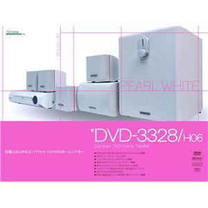 DVD&5.1chホームシアターセット DVD-3328 ホワイト - 拡大画像
