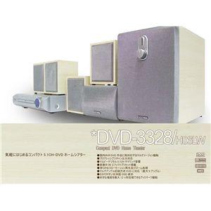 DVD&5.1chホームシアターセット ライトブラウン - 拡大画像