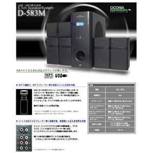 ciconia 5.1chスピーカーシステム D-583M - 拡大画像