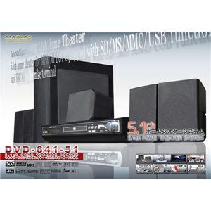 【期間限定特価】ciconia 5.1chホームシアターセット DVD-641-51 - 拡大画像