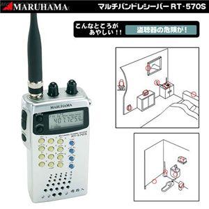 マルハマ マルチバンドレシーバー RT-570S - 拡大画像