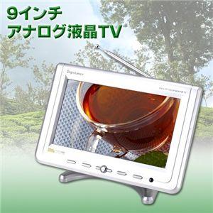 9インチアナログ液晶TV DS-TV1090 - 拡大画像