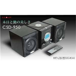 CICONIA(チコニア) CD/SDプレーヤー CSD-950 ブラック - 拡大画像