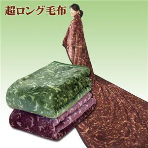 ロング毛布 グリーン - 拡大画像