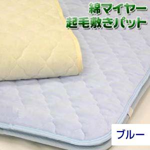 綿マイヤー起毛敷きパット セミダブル ブルー - 拡大画像