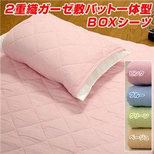 2重織ガーゼ敷パット一体型BOXシーツ ピンク シングル - 拡大画像