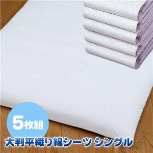 大判平織り綿シーツ シングル5枚組 - 拡大画像