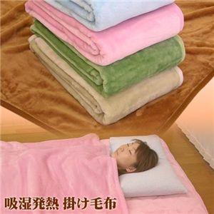吸湿発熱掛け毛布(洗濯可) 約140×200cm ブルーS