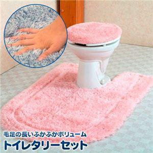 毛足の長いふかふかボリュームトイレタリーセット 洗浄型セット ブルー - 拡大画像