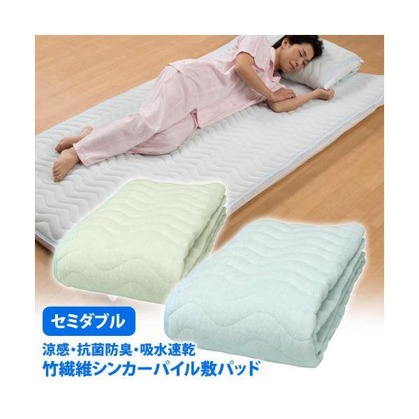 竹繊維シンカーパイル敷パッド セミダブル グリーン SD