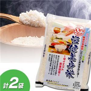 栄健美身米(えいけんびじんまい)無農薬栽培特別米 2袋 - 拡大画像