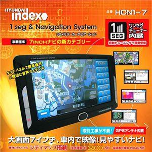 ヒュンダイ7インチポータブルカーナビゲーションワンセグ付2GB HCN1-7 - 拡大画像
