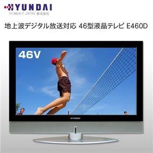 HYUNDAI 地上波デジタル放送対応 46型液晶テレビ E460D - 拡大画像