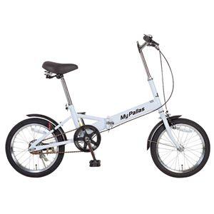 MYPALLAS(マイパラス) 折畳自転車16型 M-101W ホワイト - 拡大画像