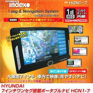 HYUNDAI 7インチワンセグ搭載ポータブルナビ HCN1-7 - 拡大画像
