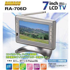 RAMAS 7インチTFTカラー液晶モニターTV RA-706D - 拡大画像