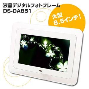 8.5インチ液晶デジタルフォトフレーム DS-DA851 - 拡大画像
